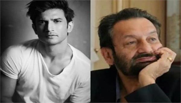 shekhar kapur tweets on death of sushant says he knew the pain