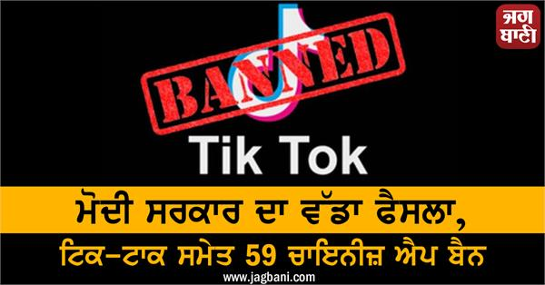 big decision of modi government 59 chinese apps ban including tik tak