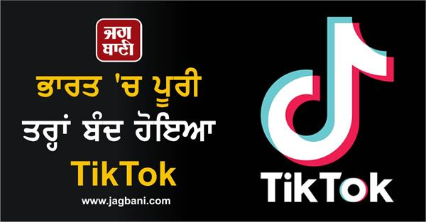 tiktok completely shut down in india