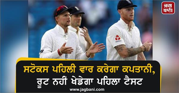 stokes will captain for the first time root will not play the first test