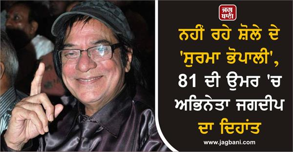 actor jagdeep dies at 81