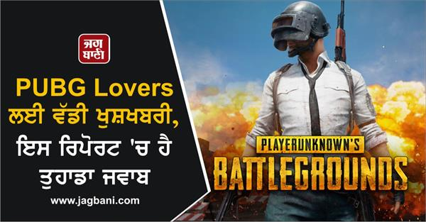 good news for pubg lovers  your answer is in this report