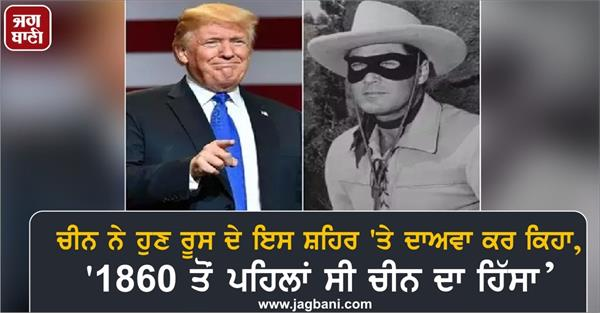 asked about wearing a mask trump said i look like a lone ranger wearing it