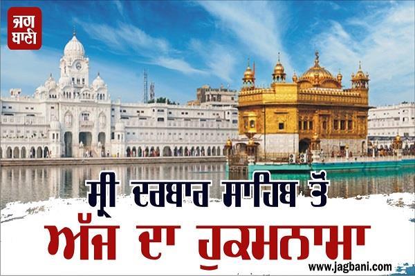 today hukamnama from sri darbar sahib   july 4th  2020