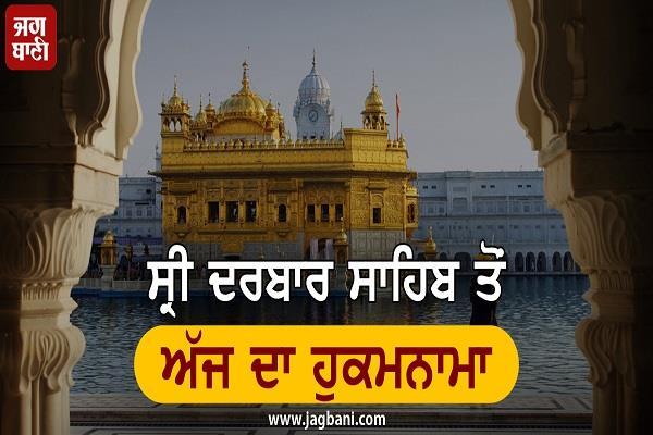 today hukamnama from sri darbar sahib   july 1st  2020