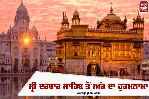 today hukamnama from sri darbar sahib   july 6th  2020