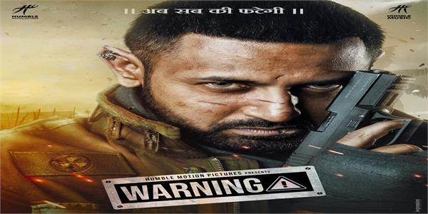 first look gippy grewal punjabi film warning directed by amar hundal