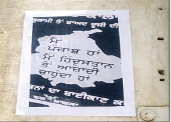 malukpura khalistan supporter poster abohar