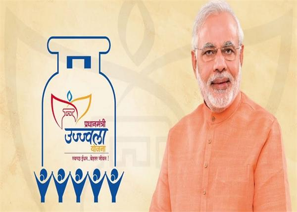 lpg cylinder pradhan mantri ujjwala yojana registration narendra modi government