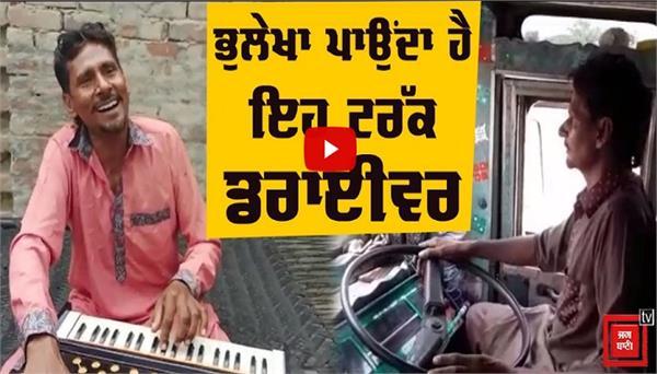 truck driver bikar singh video viral