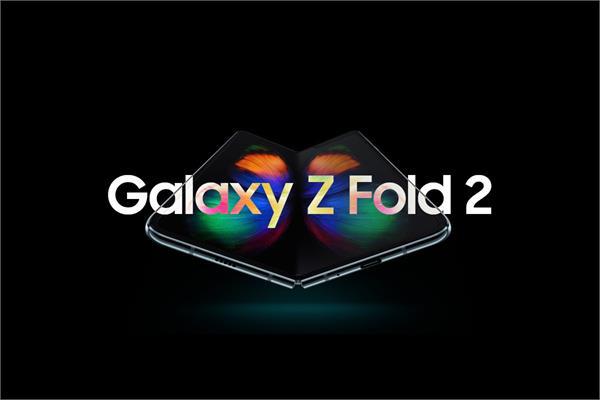 samsung will unveil galaxy z fold 2 on aug 5