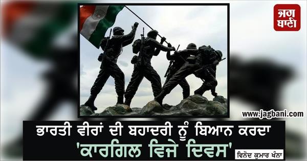 kargil vijay diwas indian army jai hind