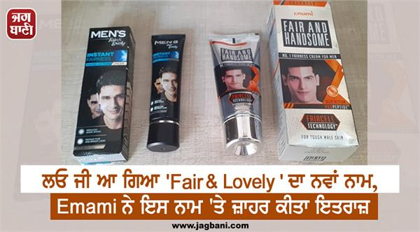 welcome to the new name of fair lovely emami s objection to the name