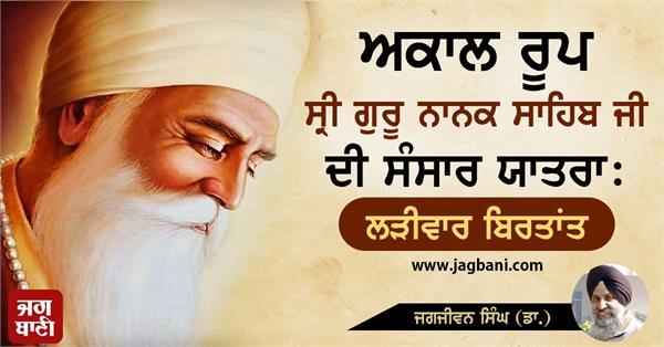 shi guru nanak sahib ji world travel