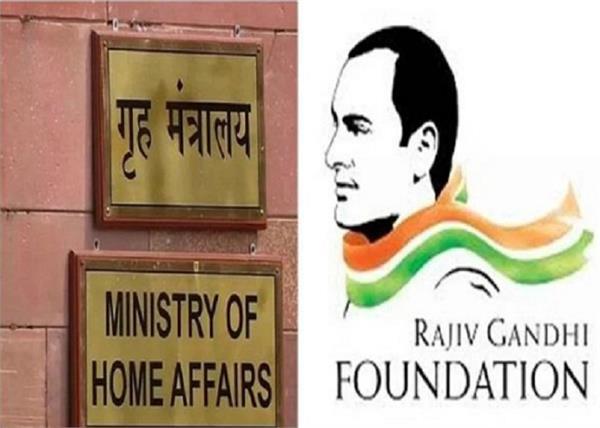 congress home ministry rajiv gandhi foundation inquiry