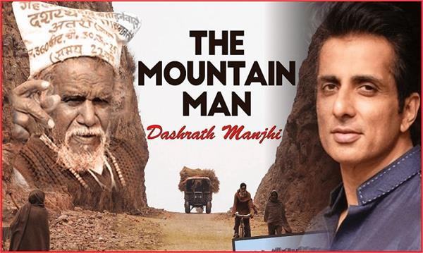 sonu sood and dashrath manjhi