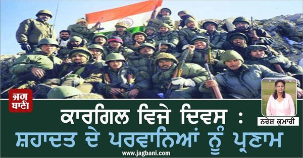 kargil vijay diwas 2020 indian army jai hind