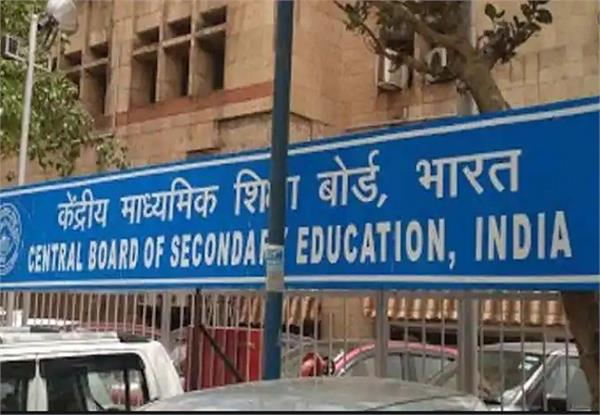 cbse class 10th result 2020 date announced