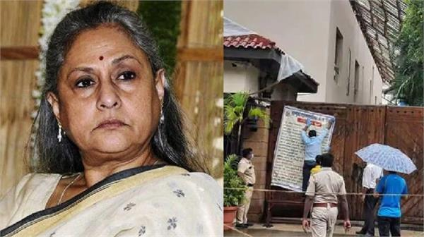 did jaya bachchan complain of biker nuisance outside juhu bungalow jalsa