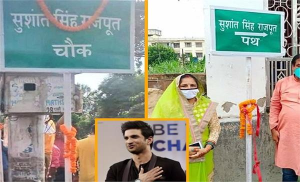 road named after sushant singh rajput in his hometown in bihar