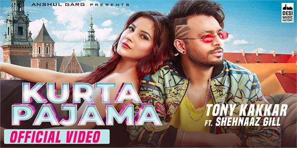 tony kakkar and shehnaaz gill new song kurta pajama out now