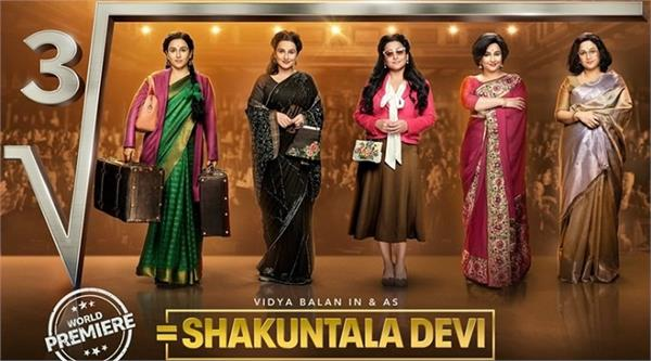 shakuntala devi official trailer