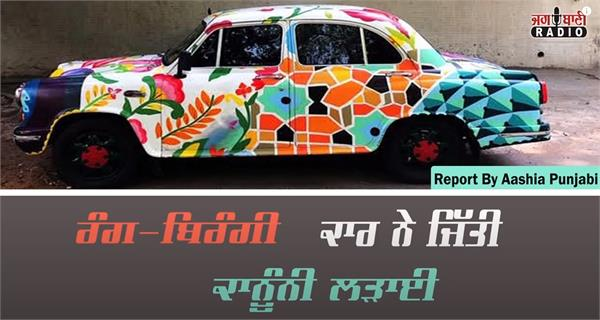 colorful car  wins legal battle  mexican street  artist sankoi