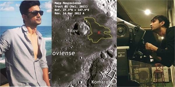 sushant singh bought a plot on the moon