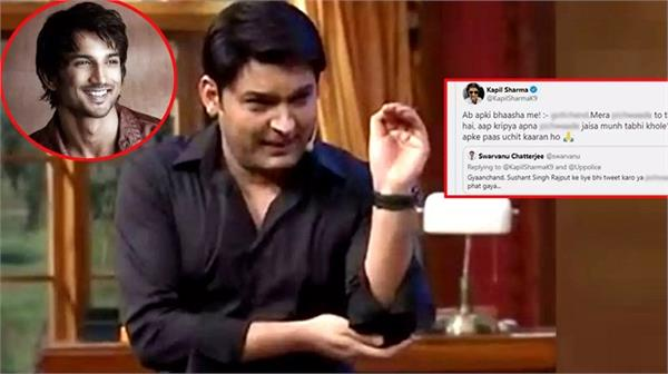 kapil sharma reaction on troller tweet on sushant rajput death matter