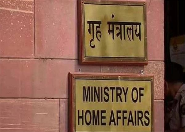 ministry of home affairs corona monitoring committee fake notice