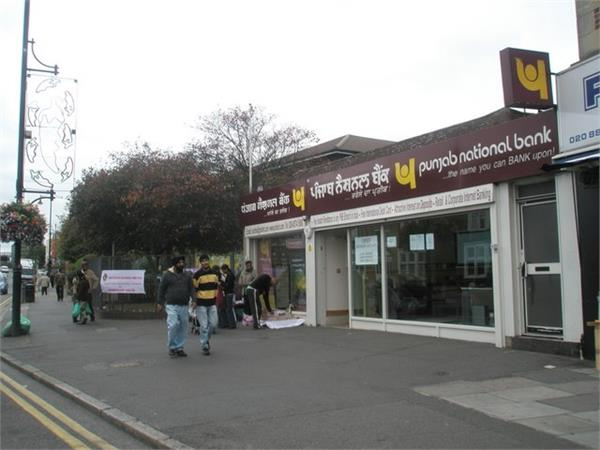 pnb warns customers that important form obtained from the bank