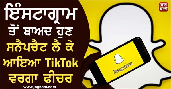 after instagram now snapchat launches tik tok rival feature