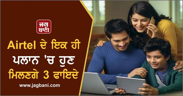 airtel  s single plan now offers 3 benefits