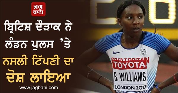 the british runner accused the london police of making racist remarks