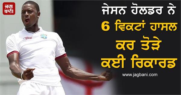 jason holder broke many records by taking 6 wickets