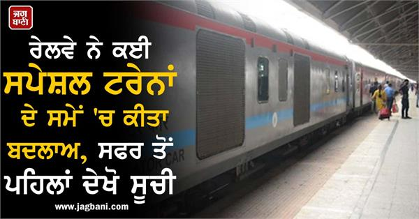 railways have changed the timing of many special trains