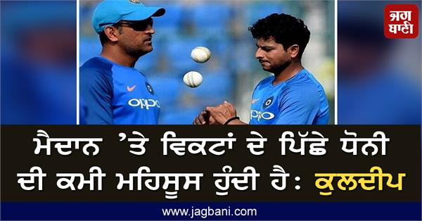dhoni is missing behind the wickets on the field kuldeep