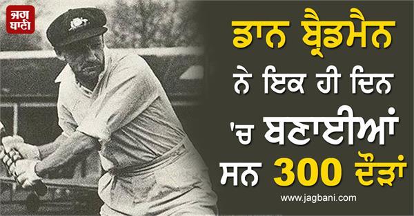 don bradman scored 300 runs in a single day