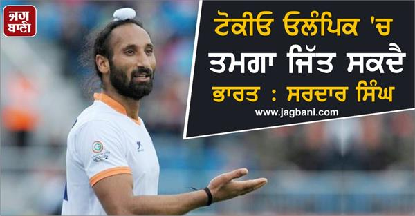 india can win medal in tokyo olympics sardar singh