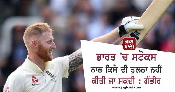 no one can be compared to stokes in india gambhir