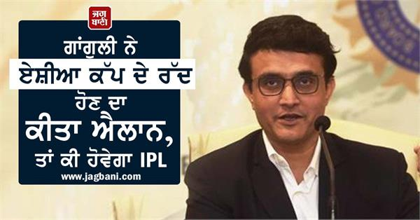 ganguly announces cancellation of asia cup