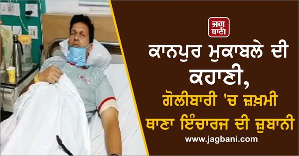injured police man tell whole story of kanpur encounter