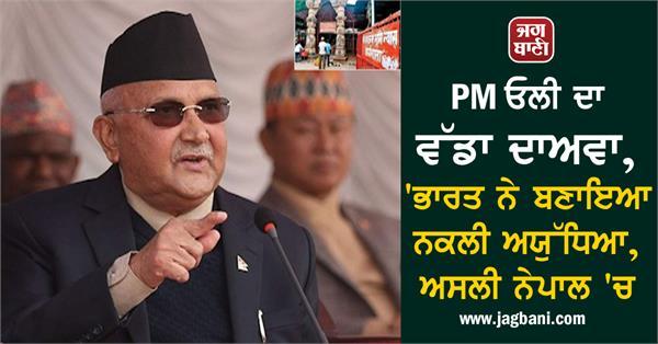 big claim of pm oli said india made fake ayodhya real in nepal