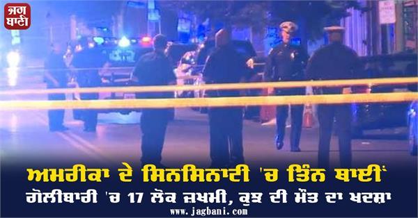 police 17 people shot in cincinnati