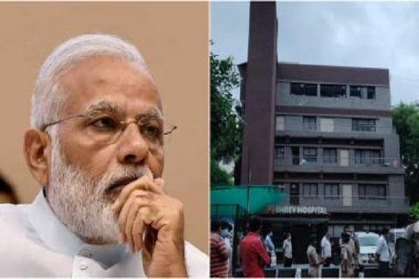 fire at hospital in ahmedabad pm modi announces ex gratia of rs 2 lakhs