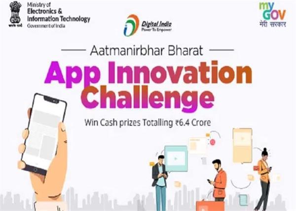 aatm nirbhar bharat app innovation challenge winner announced