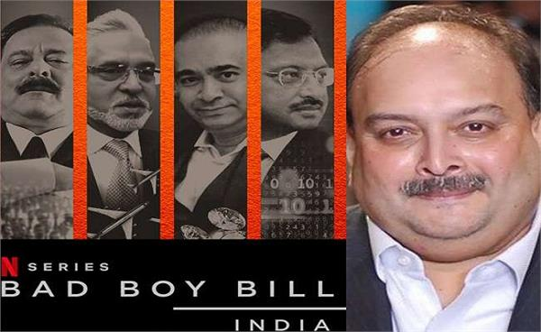 mehul choksi goes to delhi court against netflix  s  bad boy billionaires