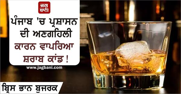 alcohol incident punjab administration negligence