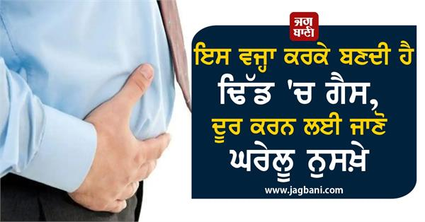 stomach gas problems home remedies