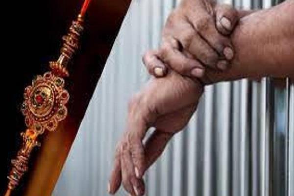 rakhi in jails